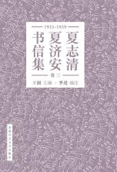 夏志清夏濟安書信集(卷三:1955-1959)(簡體字版)