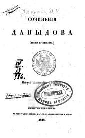 Сочинения Давыдова: (Дениса Васильевича).