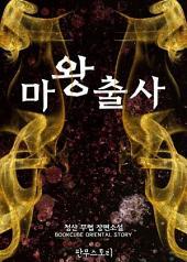 [세트] 마왕출사 (전6권/완결)