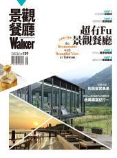 景觀餐廳Walker(KM No.31): 超有FU景觀餐廳