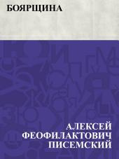 Боярщина: Роман в двух частях