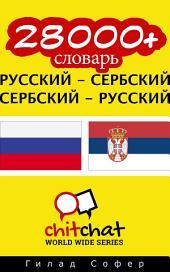 28000+ Pусский - сербский сербский - Pусский словарь