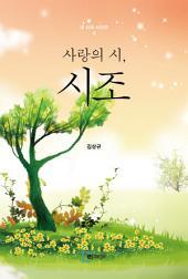 사랑의 시, 시조: 내 서재 시리즈(4)
