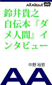 鈴井貴之自伝本『ダメ人間』インタビュー