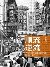 順流逆流 ── 香港近代社會影像1960-1985