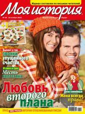 Журнал «Моя история»: Выпуски 24-2015