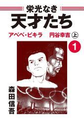 栄光なき天才たち1上 東京五輪の長距離走者——裸足の王者アベベ・ビギラと忍耐の男、円谷幸吉