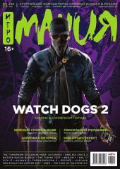 Журнал Игромания – ноябрь 2016