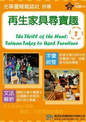 再生家具尋寶趣2/The Thrill of the Hunt: Taiwan Takes to Used Furniture2