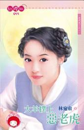 大羊撲上惡老虎~老虎來了之一<限>: 禾馬文化紅櫻桃系列096