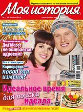 Журнал «Моя история»: Выпуски 1-2016