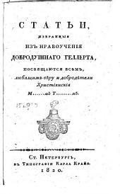 Статьи, избранныя из Нравоучения добродушнаго Геллерта ...