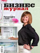 Бизнес-журнал, 2014/07: Костромская область