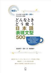 改訂版どんなときどう使う日本語表現文型500: 新日本語能力試験N1~N3レベルの重要表現を網羅