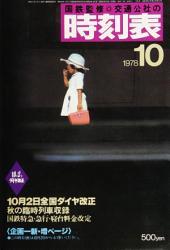 1978年10月号「「ごおさんとお」白紙改正の時刻表」 時刻表復刻版