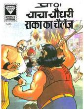 Chacha Chaudhary Aur Raaka Ka Challenge Hindi