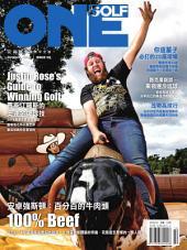 ONEGOLF 玩高爾夫國際中文版 第69期