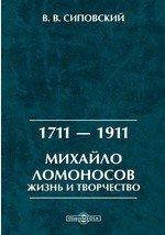1711 — 1911. Михайло Ломоносов. Жизнь и творчество