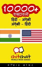10000+ हिंदी - अंग्रेजी अंग्रेजी - हिंदी शब्दावली