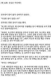 [연재] 금선탈각-황금꽃의 전설 34화