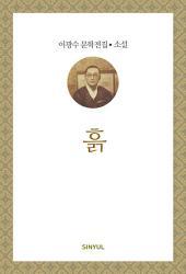 이광수 문학전집 소설 14- 흙
