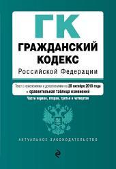 Гражданский кодекс Российской Федерации. Части первая, вторая, третья и четвертая. Текст с изменениями и дополнениями на 15 января 2015 г.
