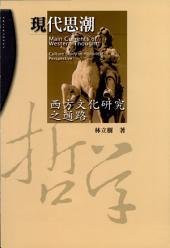現代思潮: 西方文化研究之通路