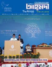 পাক্ষিক আহ্মদী - নব পর্যায় ৭৮বর্ষ । ১৬তম সংখ্যা । ২৯শে ফেব্রুয়ারী, ২০১৬ইং | The Fortnightly Ahmadi - New Vol: 78 - Issue: 16 - Date: 29th February 2016