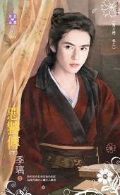 惡饕傳(下)~商王戀 卷三: 禾馬文化珍愛晶鑽系列088