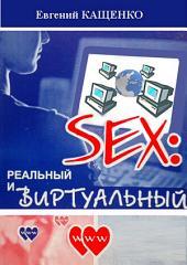 Sex: реальный и виртуальный