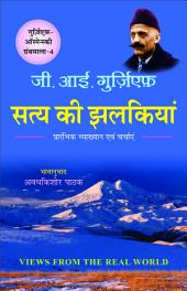 Satya ki Jhalkiyan: VIEWS FROM THE REAL WORLD/सत्य की झलकियाँ
