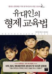 유대인의 형제 교육법: 엘리트 삼형제를 키워 낸 자녀교육 리얼 스토리