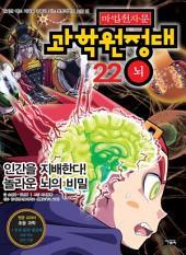마법천자문 과학원정대 22권