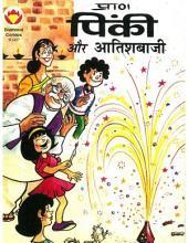Pinki Aur Aatishbaazi Hindi