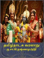History of Dramas in TamilNadu: தமிழ்நாடக வரலாறு