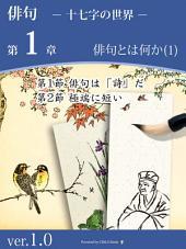 俳句-十七字の世界- 第1章 俳句とは何か(1)