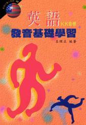 英語發音基礎學習: 萬人出版072