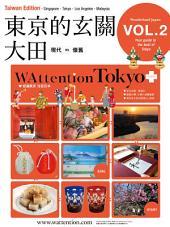 東京的玄關 大田/ WAttention Tokyo (Taiwan Edition) vol. 02