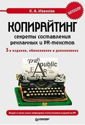 Копирайтинг: секреты составления рекламных и PR-текстов. 3-е изд., обновленное и дополненное