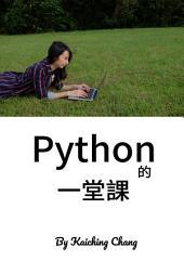Python 的一堂課 V2.00