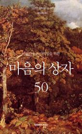 아름다운 자기혁명을 위한 마음의 상자 50