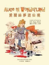 01 - Alice in Wonderland (Traditional Chinese): 愛麗絲夢遊仙境(繁體)