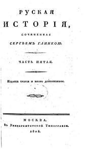 Русская история: Часть пятая