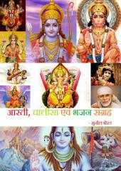 AARTI AND CHALISA COLLECTION: Now Do Worship Anytime & Anywhere