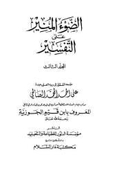 الضوء المنير على التفسير - ج 3 - الأنعام - إبراهيم