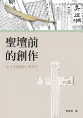 聖壇前的創作: 20年代基督教文學研究