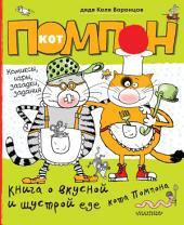 Книга о вкусной и шустрой еде кота Помпона. Дневник кота Помпона
