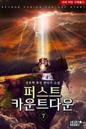 [무삭제개정판]퍼스트카운트다운 7