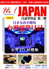 HI!JAPAN日語學習誌 第3期: 最豐富的日語自學教材