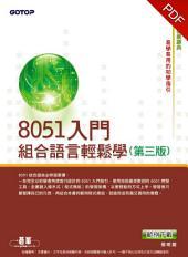 8051入門--組合語言輕鬆學(第三版)(電子書)